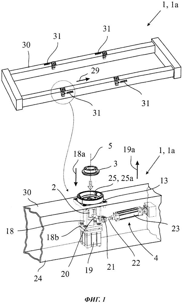 Центрирующее приспособление для носителя конструктивного элемента и способ центрирования и фиксации центрирующей оправки