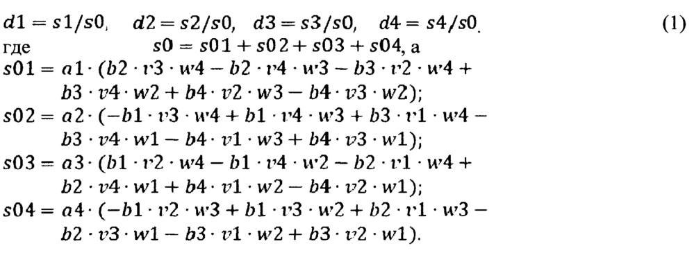 Способ определения координат движущегося объекта