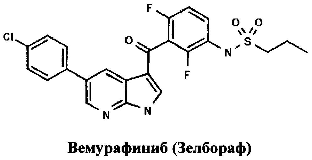 Ингибитор braf киназы n-(3-(5-(4-хлорофенил)-1h-пиразоло[3,4-b]пиридин-3-карбонил)-2,4-дифторофенил) пропан-1-сульфонамид