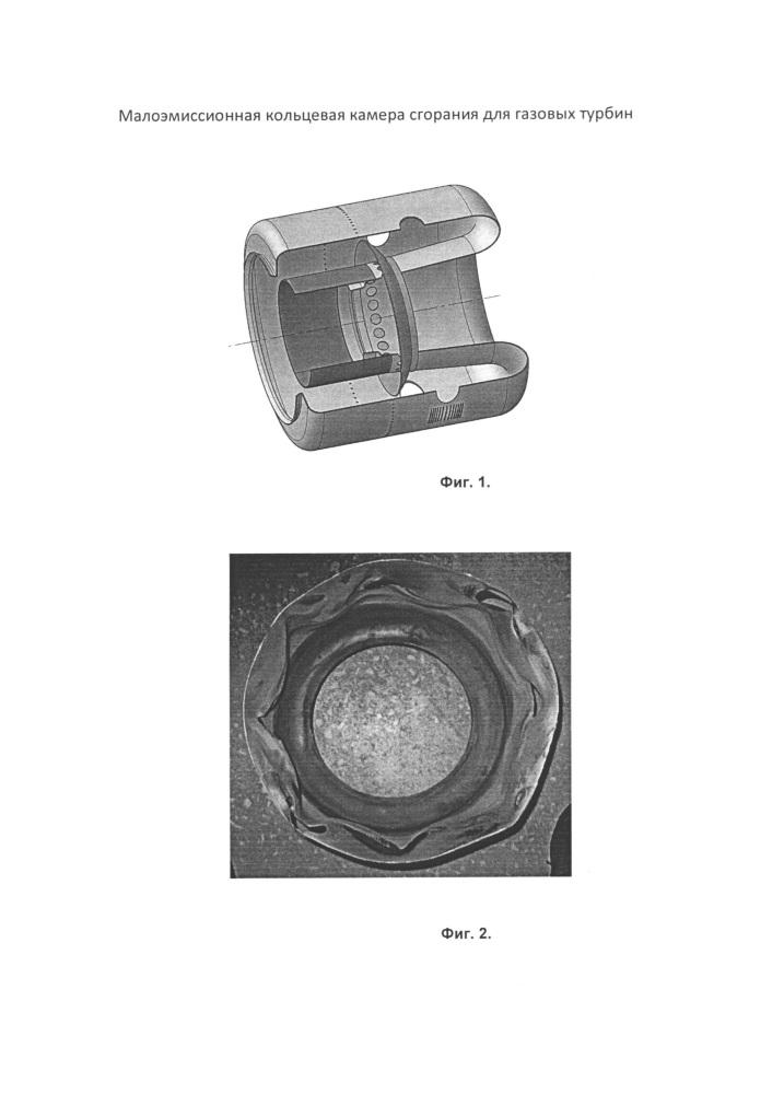 Малоэмиссионная кольцевая камера сгорания для газовых турбин