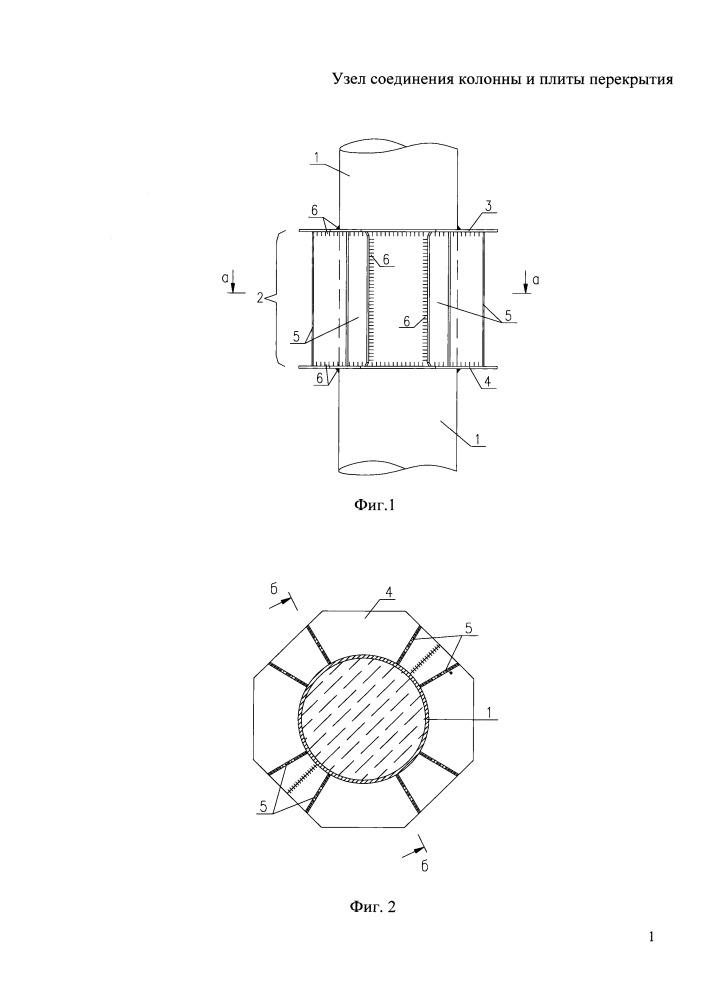 Узел соединения колонны и плиты перекрытия