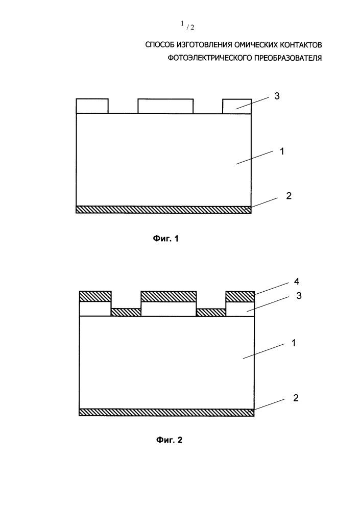 Способ изготовления омических контактов фотоэлектрического преобразователя