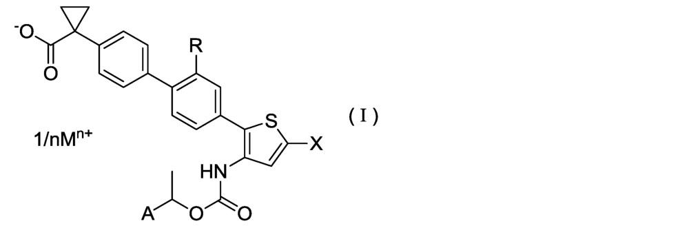 Соль гетероциклического соединения, замещенного галогеном