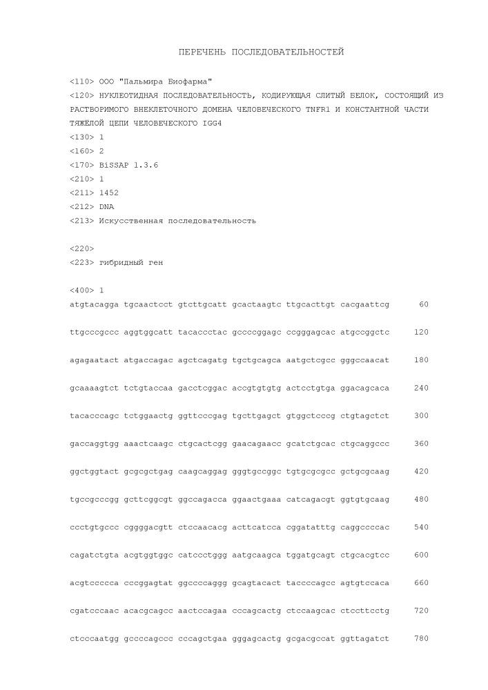 Нуклеотидная последовательность, кодирующая слитый белок, состоящий из растворимого внеклеточного домена человеческого tnfr1 и константной части тяжёлой цепи человеческого igg4