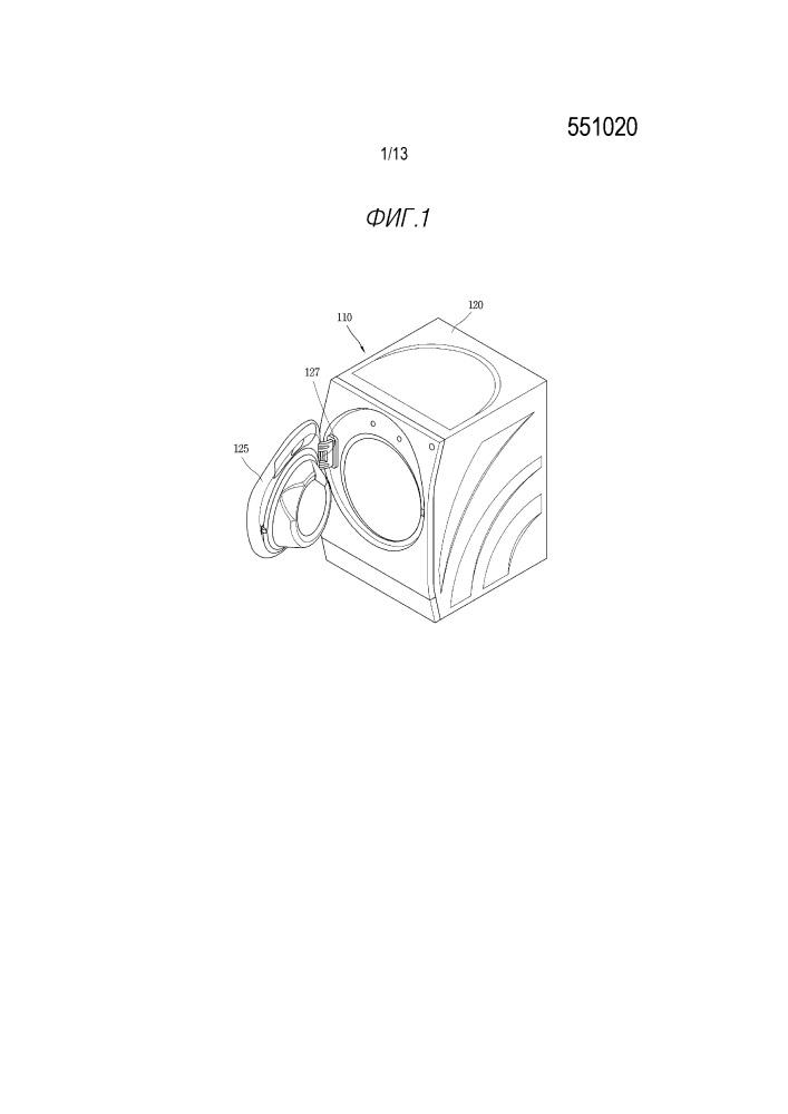 Устройство для обработки белья и способ управления его клапанами подачи воды