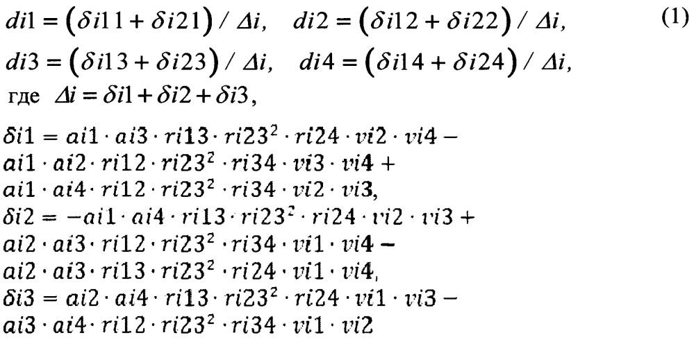 Способ определения координат движущегося объекта по дальностям