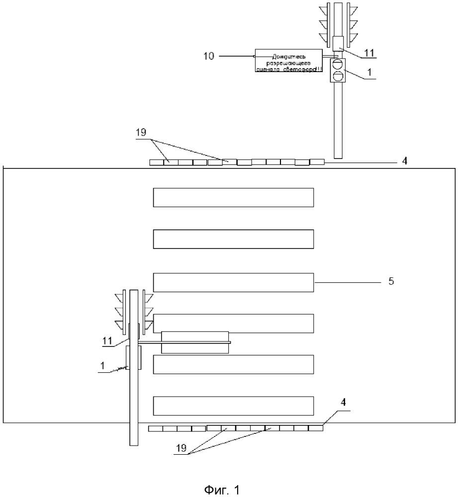 Система дублирования светофорных сигналов на регулируемом пешеходном переходе