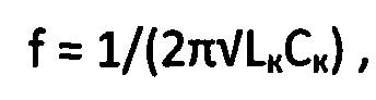 Способ обработки жидкостей переменным электромагнитным полем