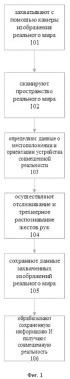 Способ и система сбора информации для устройства совмещенной реальности в режиме реального времени