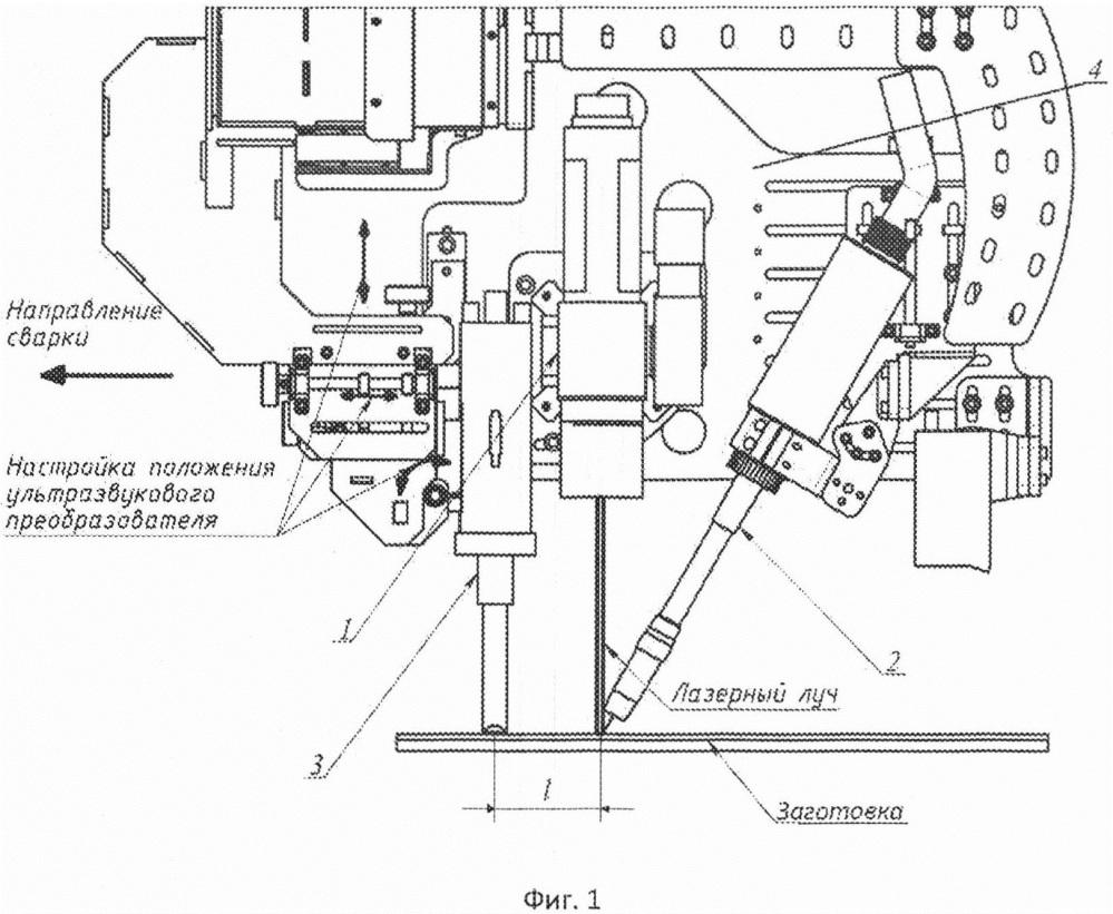 Способ гибридной лазерной сварки с ультразвуковым воздействием и устройство для его осуществления
