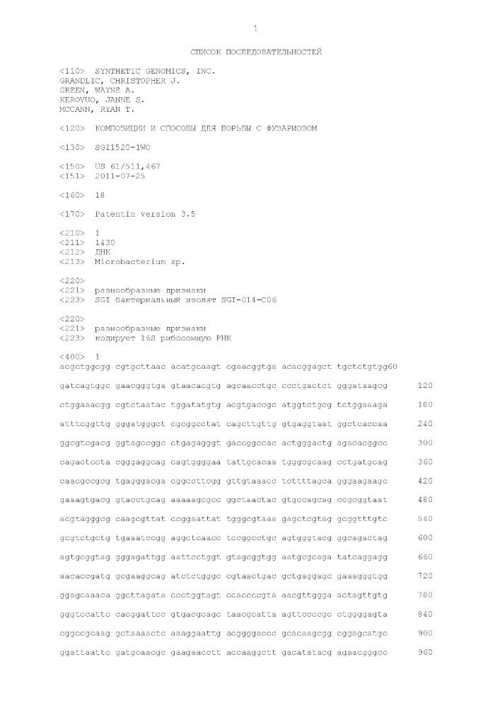 Штамм mycosphaerella sp., композиции и способы для борьбы с фузариозом