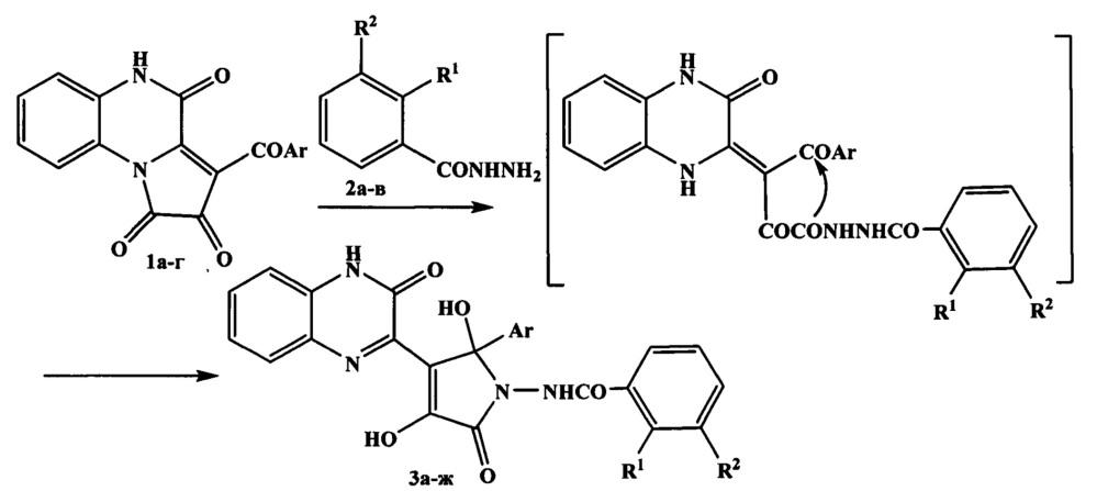 3-(2-арил-2,4-дигидрокси-1(2-гидроксиэтил)-5-оксо-2,5-дигидро-1н-пиррол-3-ил)хиноксалин-2(1н)-оны, обладающие анальгетической активностью и способ их получения