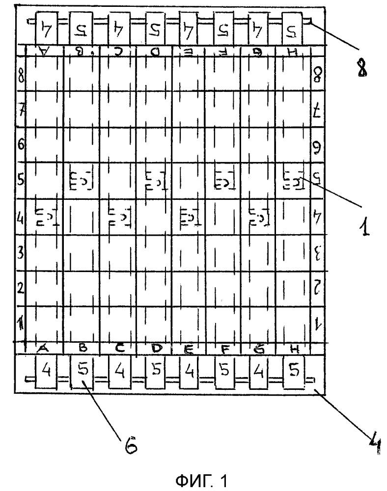 Шахматы с подвижными клетками игрового поля