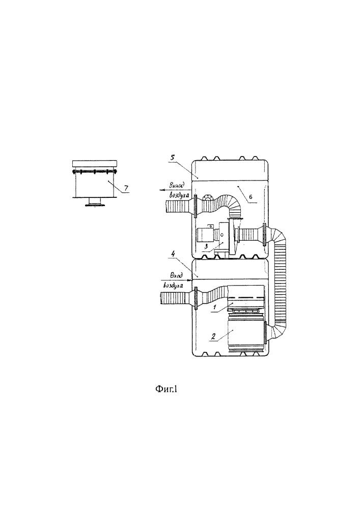 Комплект фильтровентиляционный универсальный для обеспечения воздухоснабжения в фортификационном сооружении