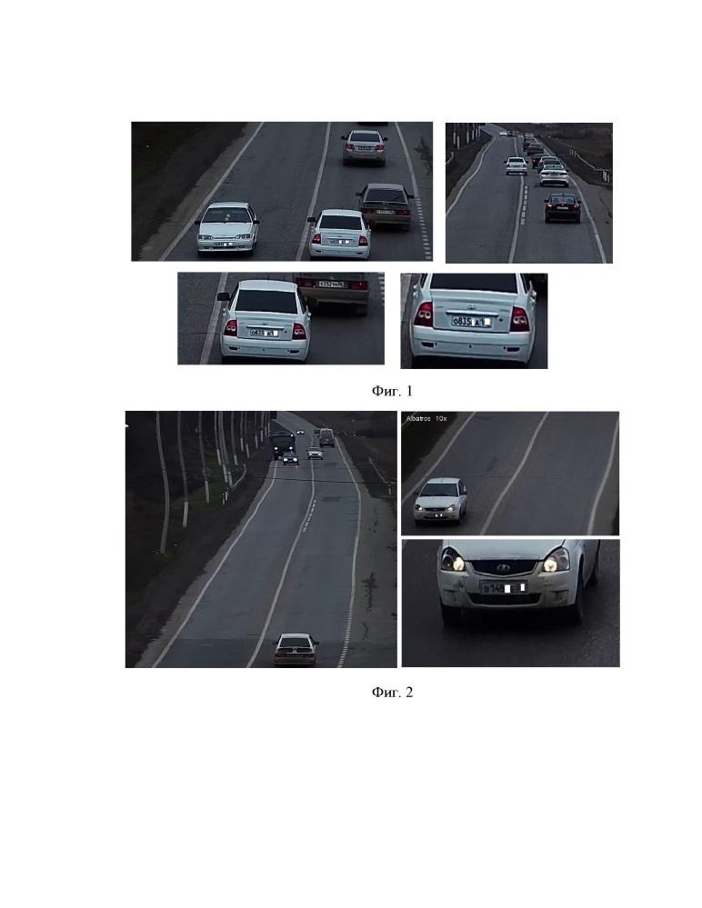 Способы видеофиксации нарушения правил дорожного движения с помощью беспилотного летательного аппарата