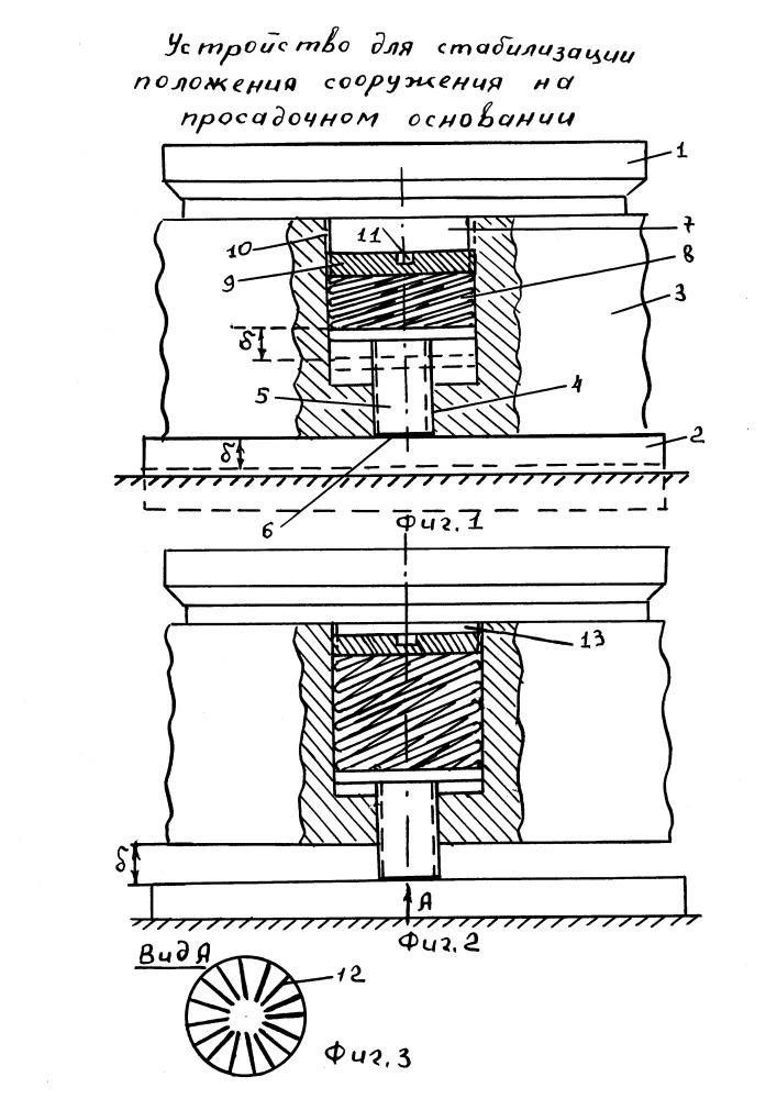 Устройство для стабилизации положения сооружения на просадочном основании