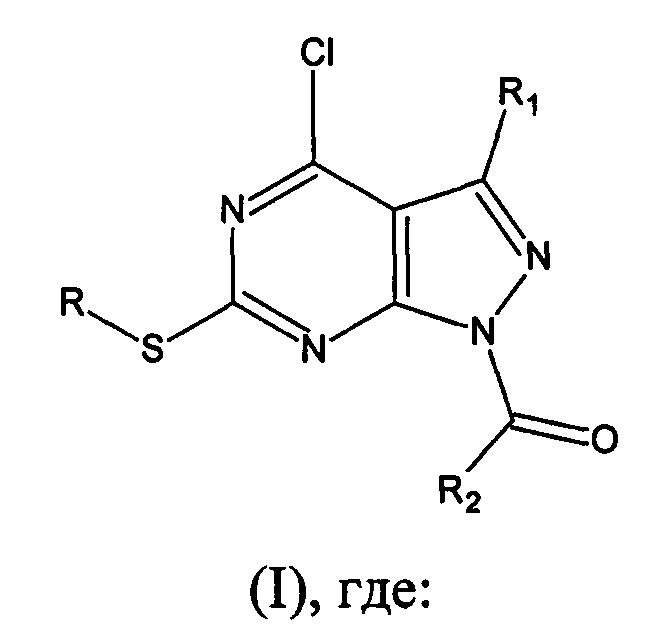 1-бензоилзамещенные-6-(метилтио)-4-хлор-1н-пиразоло[3,4-d]пиримидины и способ их получения