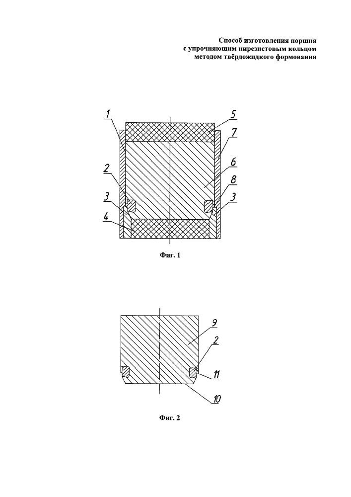 Способ изготовления поршня с упрочняющим нирезистовым кольцом методом твёрдожидкого формования