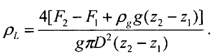 Способ определения плотности жидкости (варианты) и устройство для его осуществления (варианты)