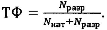 Способ определения относительного количества этотически трансформированных фагоцитов