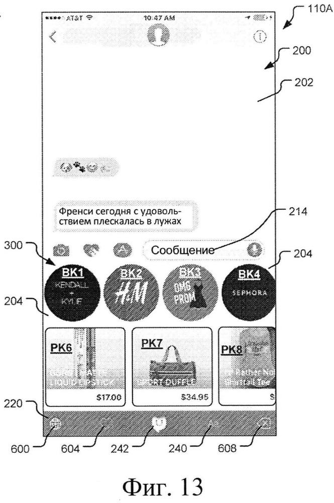 Интерфейс для мобильного устройства