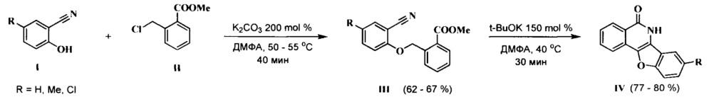 Способ получения производных фуро[3,2-c]изохинолин-5(4н)-она
