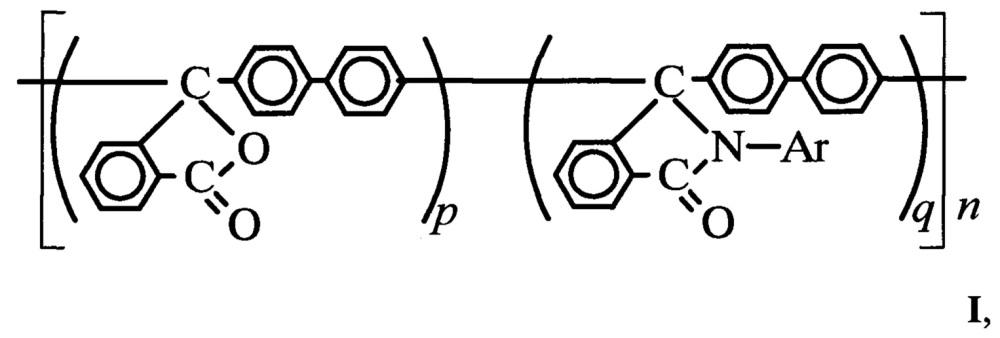 Способ получения полидифенилен-n-арилфталимидинов