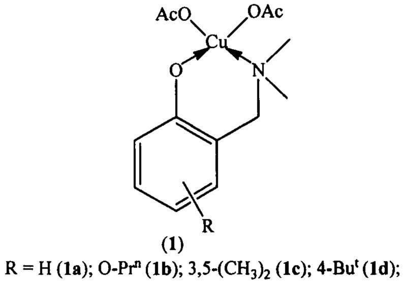 Способ получения n,o-комплексов { 2-[(диметиламино)метил]фенол} диацетат меди(ii), обладающих фунгицидной активностью в отношении candida albicans