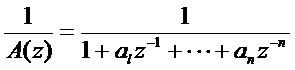 Устройство преобразования коэффициентов линейного предсказания и способ преобразования коэффициентов линейного предсказания