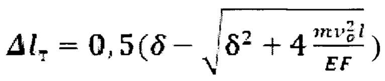 Способ определения прочности горных пород и устройство для его реализации