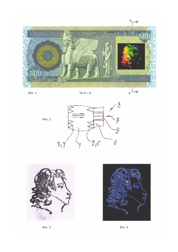 Способ защиты от подделки пластиковых банкнот голографическим изображением контролируемой подлинности