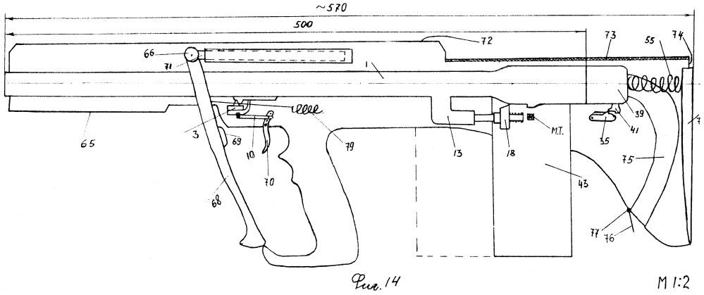 Огнестрельное оружие с ходом ствола вперед