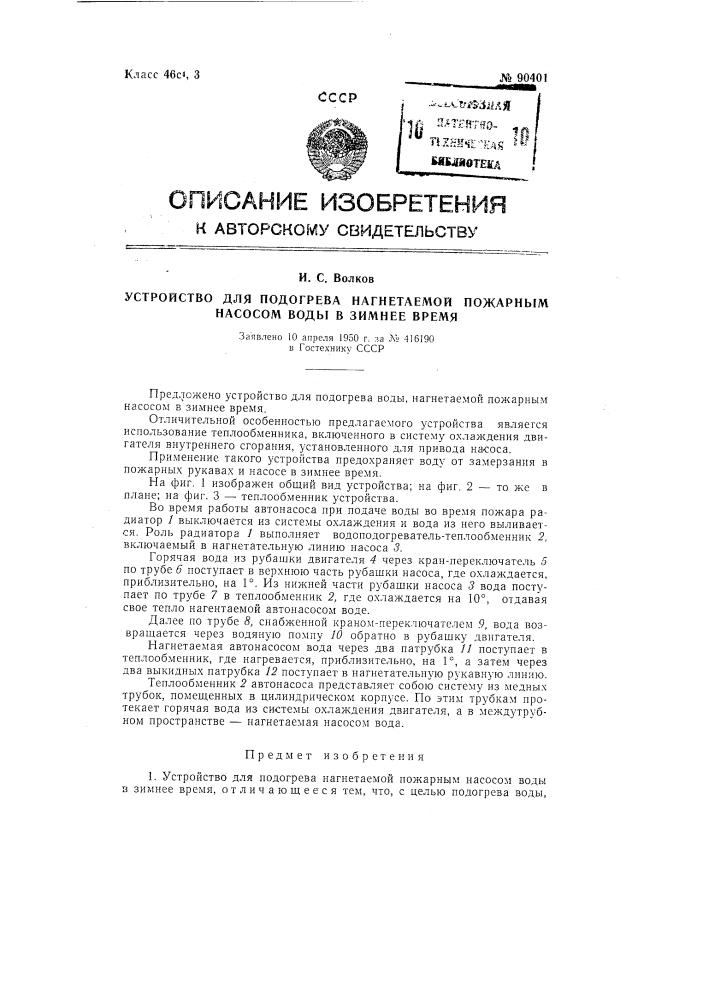 Инструкция по охране труда мастера водоканализационного участка