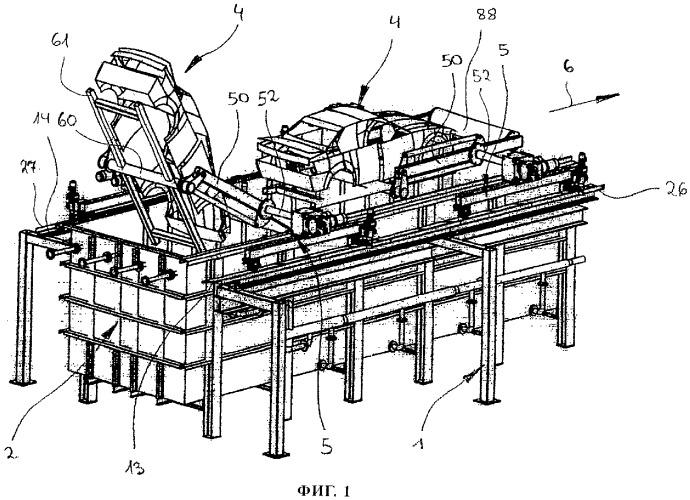Установка для обработки изделий, преимущественно автомобильных кузовов, прежде всего для нанесения лакокрасочного покрытия на изделия, преимущественно на автомобильные кузова