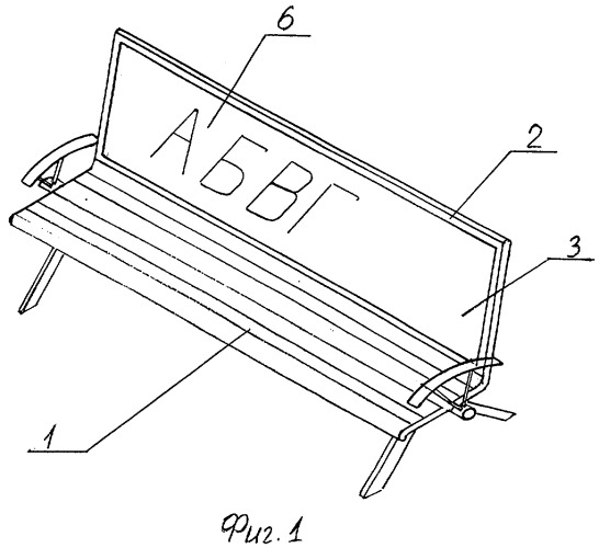 Скамья, совмещенная с информационным или цветовым носителем (варианты)