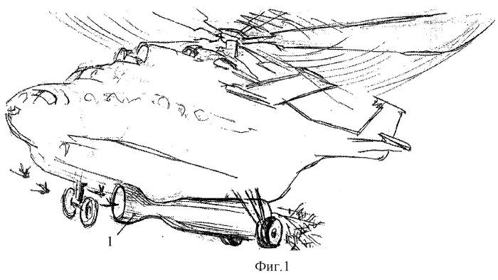 Приспособление к вертолету для уничтожения саранчи (варианты)