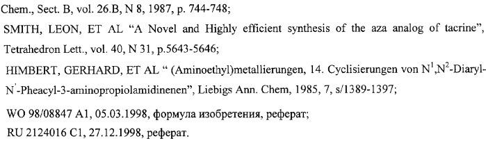 Три-гетероциклические соединения и фармацевтическое средство, содержащее их в качестве активного ингредиента