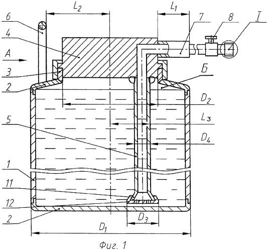 Автономное распылительное устройство