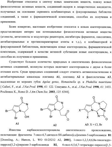 Азагетероциклы, комбинаторная библиотека, фокусированная библиотека, фармацевтическая композиция и способ получения (варианты)
