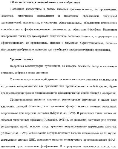 Сфингозинкиназа (варианты), нуклеиновая кислота, ее кодирующая (варианты), и их применение