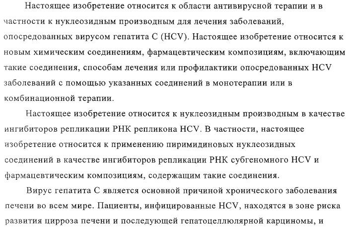Нуклеозидные производные и фармацевтическая композиция, обладающая антивирусной активностью в отношении hcv