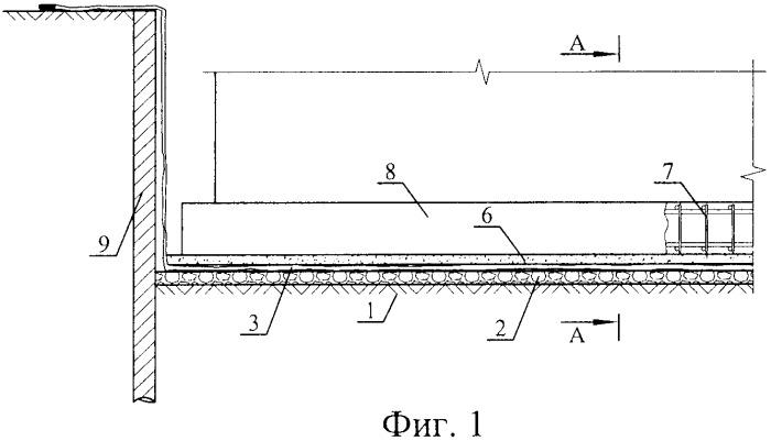 Способ гидроизоляции подземной части здания и сооружения