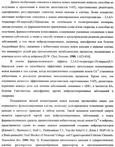 Замещенные 2,3,4,5-тетрагидро-1н-пиридо[4,3-b]индолы, способ их получения и применения