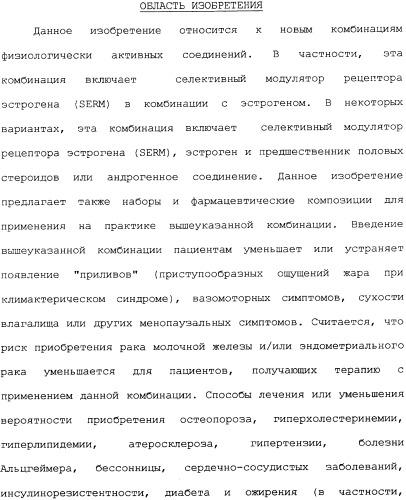 Селективные модуляторы рецептора эстрогена в комбинации с эстрогенами