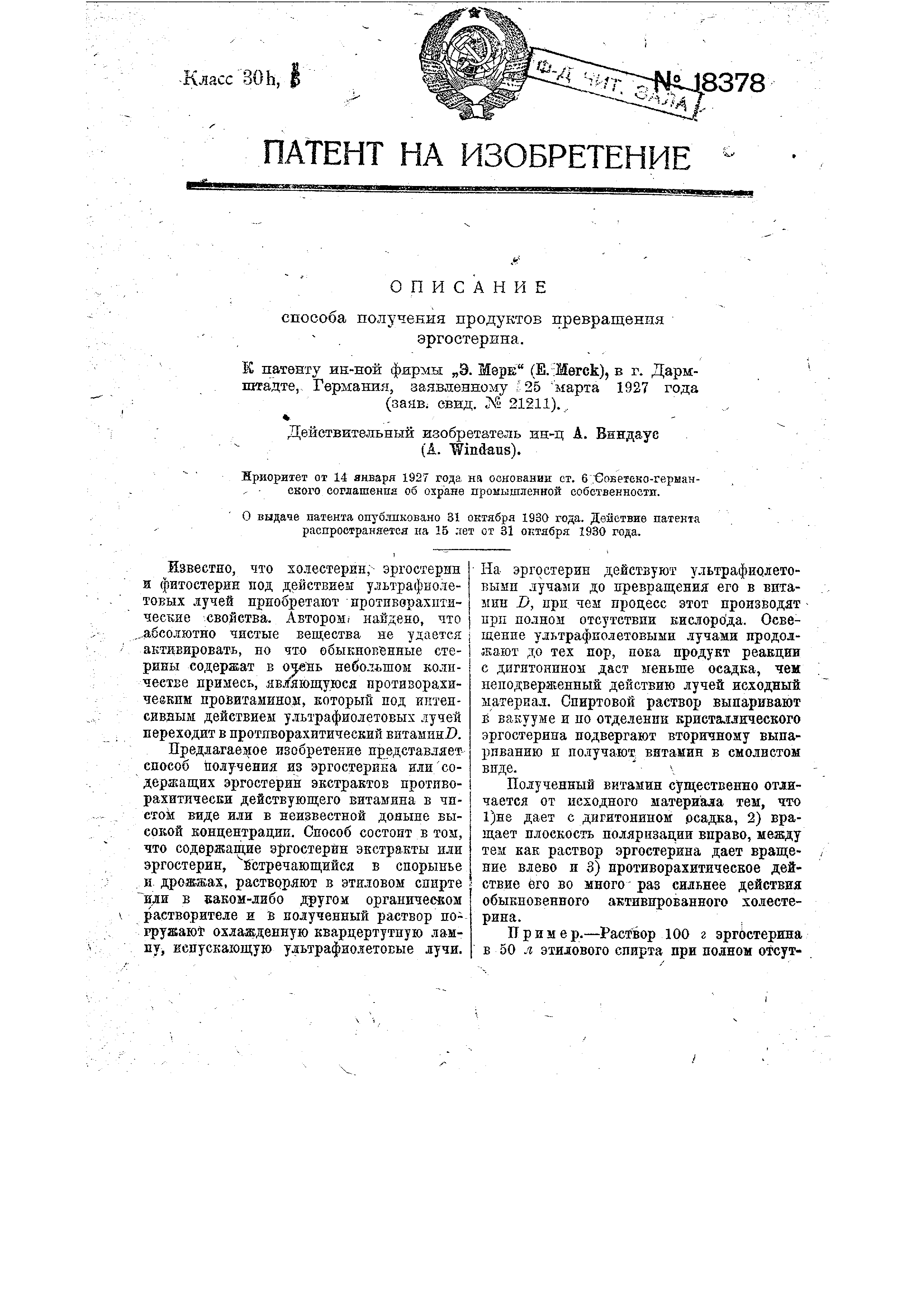 Эргостерин фото
