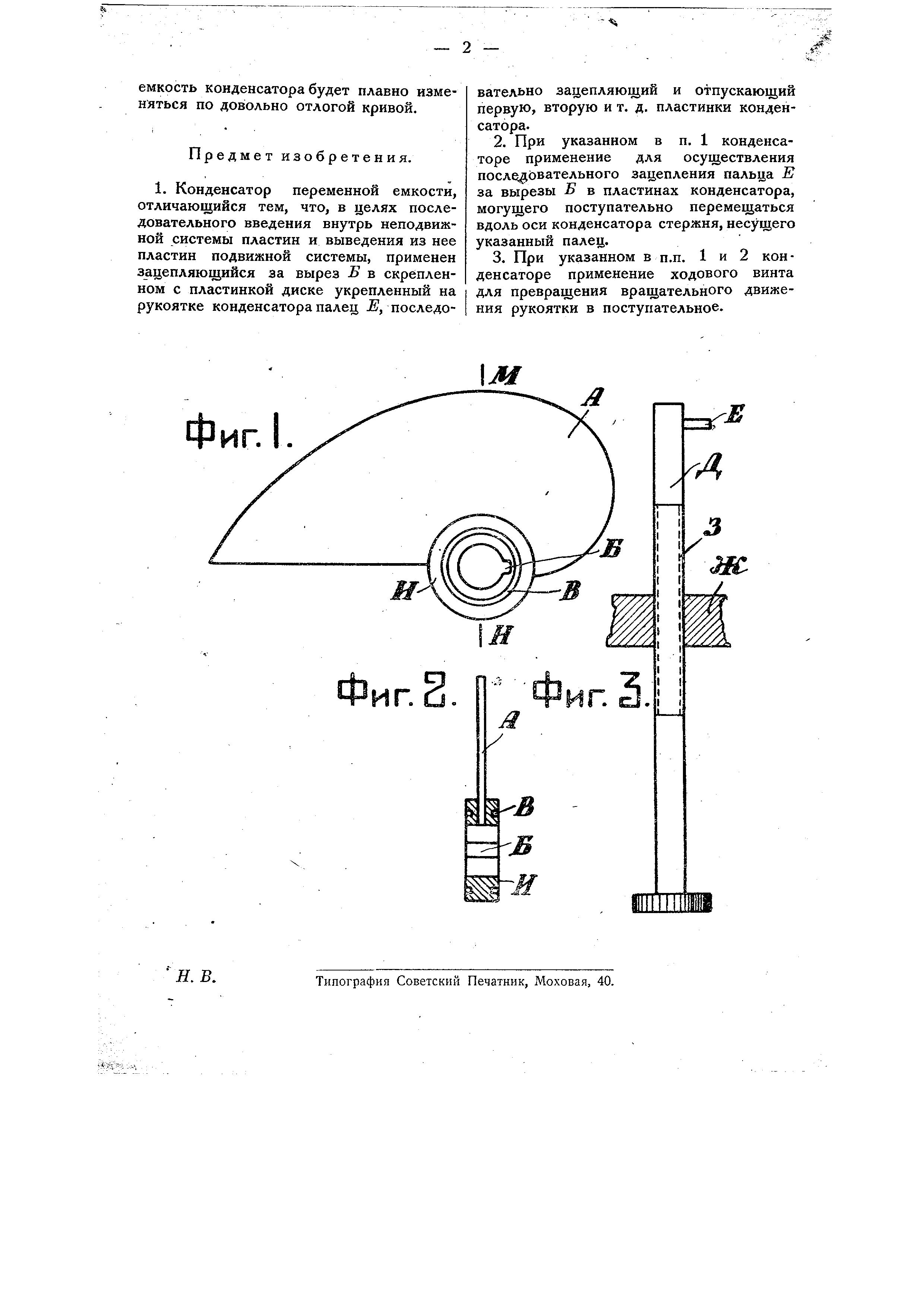 Переменный конденсатор своими руками чертежи 17