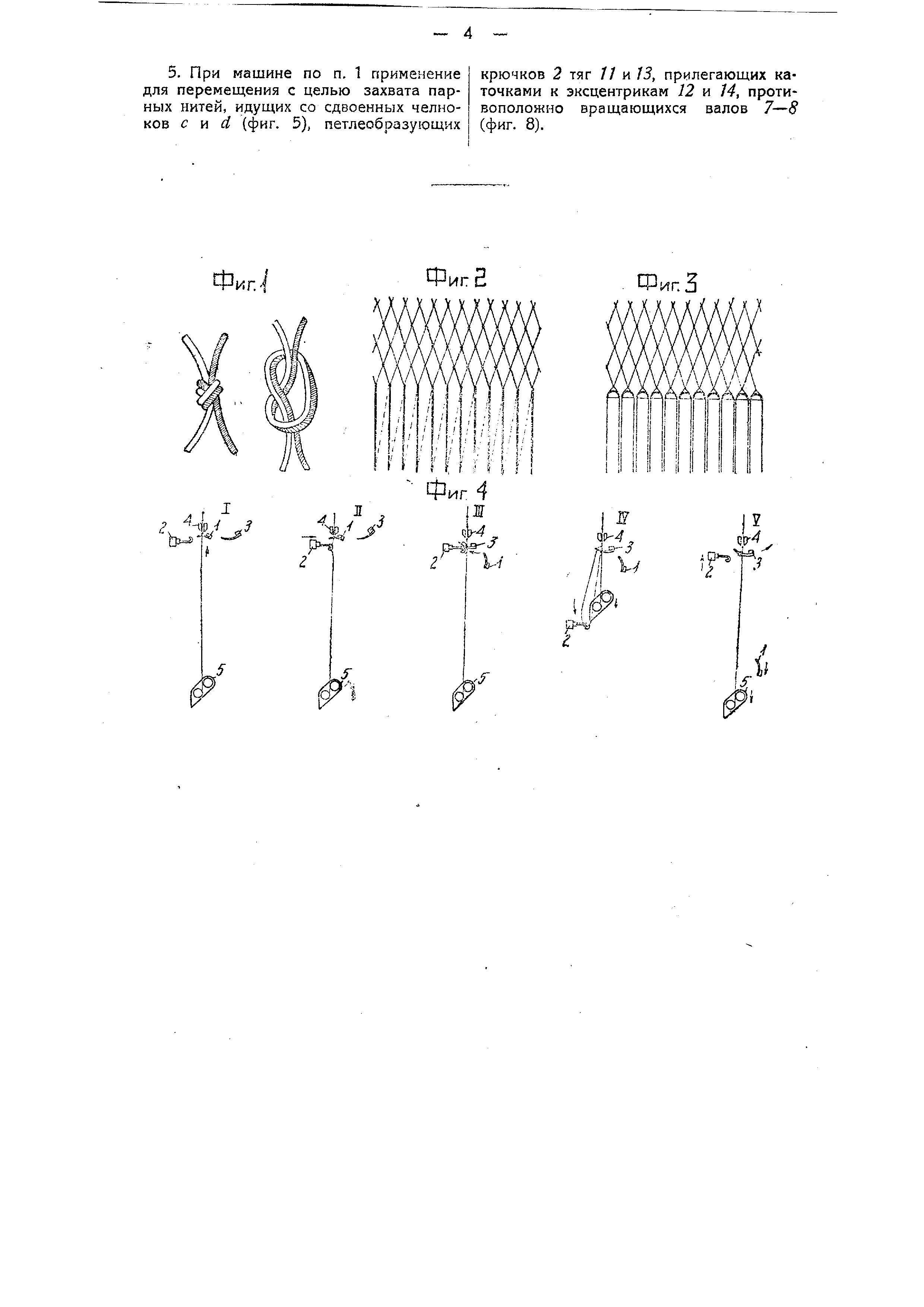 Схема плетение рыболовных сетей