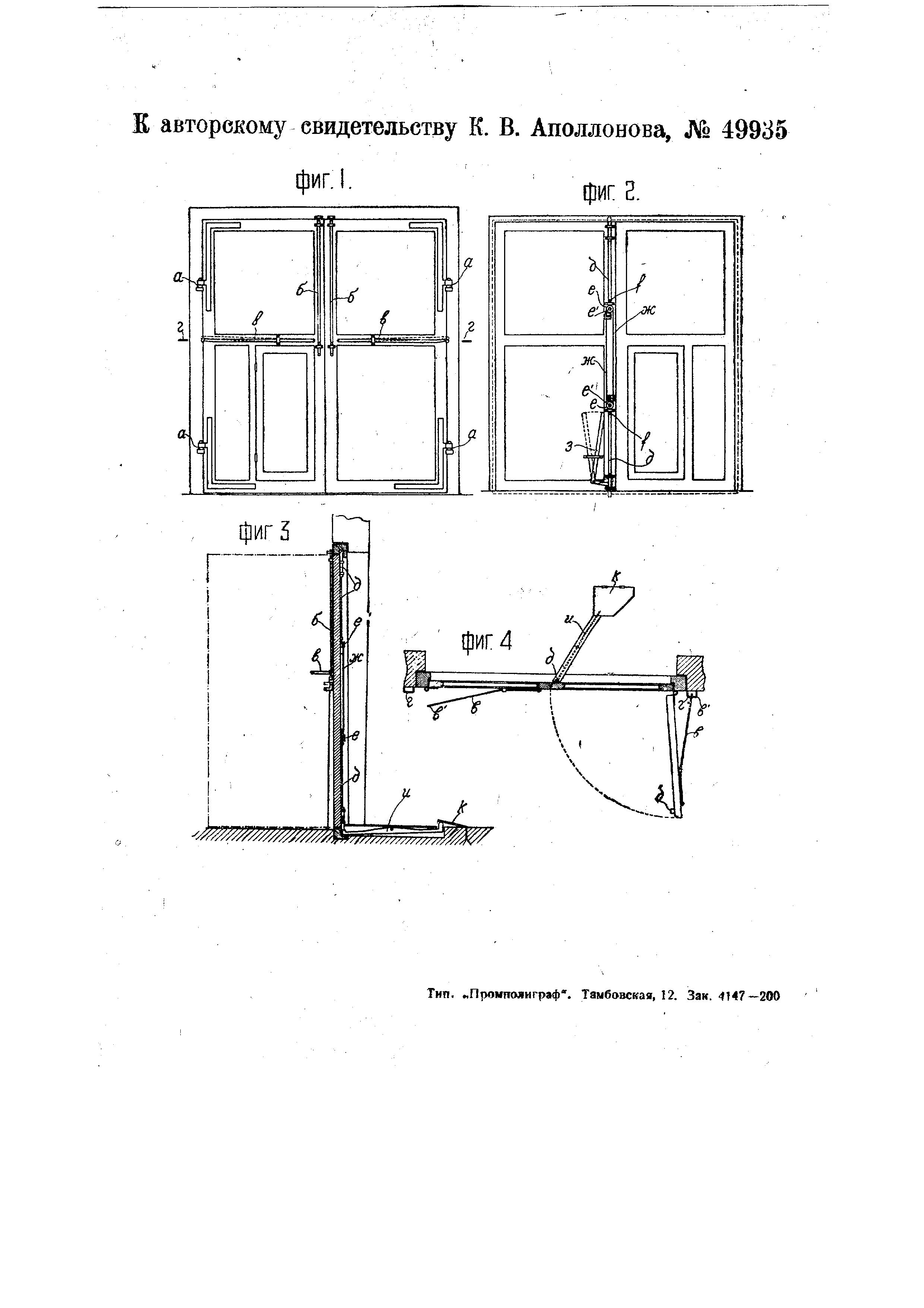 Прибор для автоматического закрывания дверей