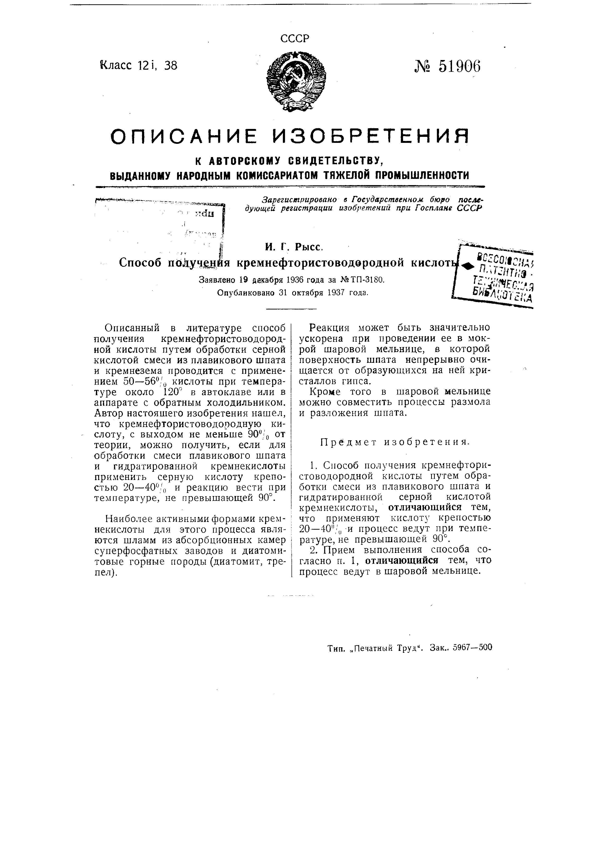 Описание способа получения кремнефтористоводородной ehслоты