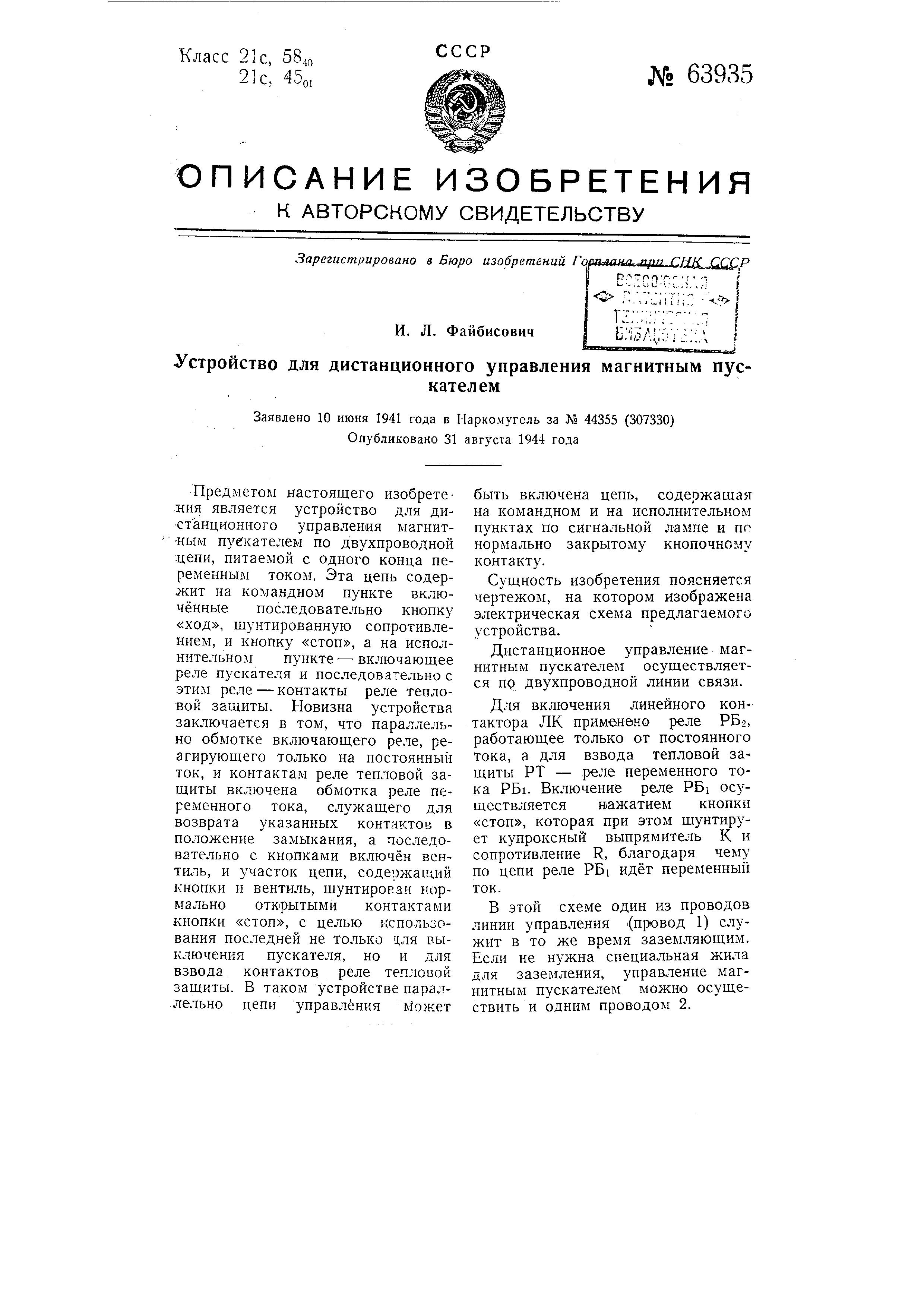 схема двухпроводного дистанционного управления